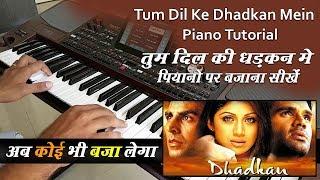 Tum Dil Ki Dhadkan Me - पियानो पर बजाना सीखे   Easy Piano Tutorial   Dhadkan   Harmonium Guru
