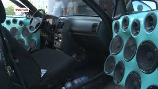 В Грозном проходит чемпионат России по автозвуку DB Drаg Racing