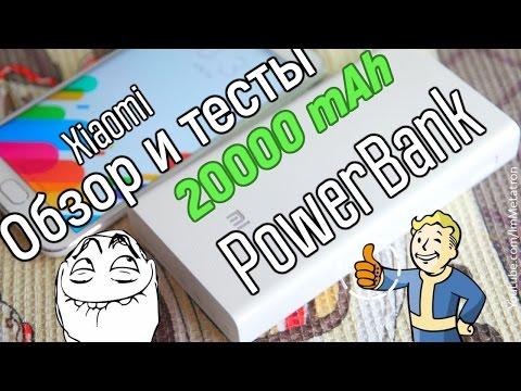 Power Bank Xiaomi 20000 mAh обзор повербанка