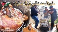 خروف محشي ورق عنب 🐑 في الزرب الأردني   Full Stuffed Sheep in Jordanian Zerb
