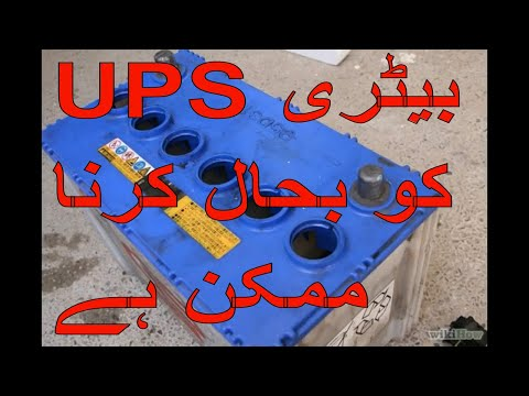 URDU- Is It Possible To Revive A Dead Battery With Epsom Salt And Distilled  Water.