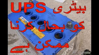 URDU Is It Possible To Revive A Dead Battery With Epsom Salt And Distilled Water