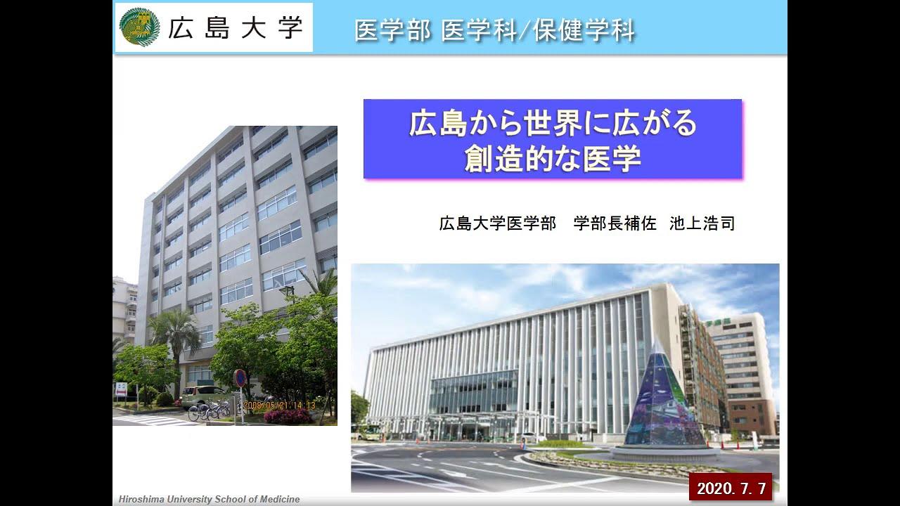大学 法学部 広島
