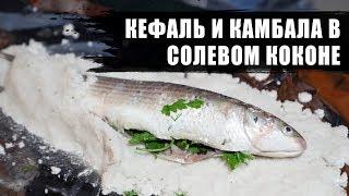 Камбала и Кефаль в солевом коконе с Игорем Ковтуном.