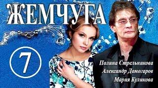Жемчуга 7 серия - Русские новинки фильмов - Краткое содержание