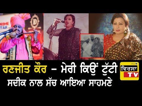 ਵੱਡੀ ਖ਼ਬਰ ! Ranjit Kaur Di kyo Tutti c Mohammad Sadiq de Naal - ਸੱਚ ਆਇਆ ਸਾਹਮਣੇ