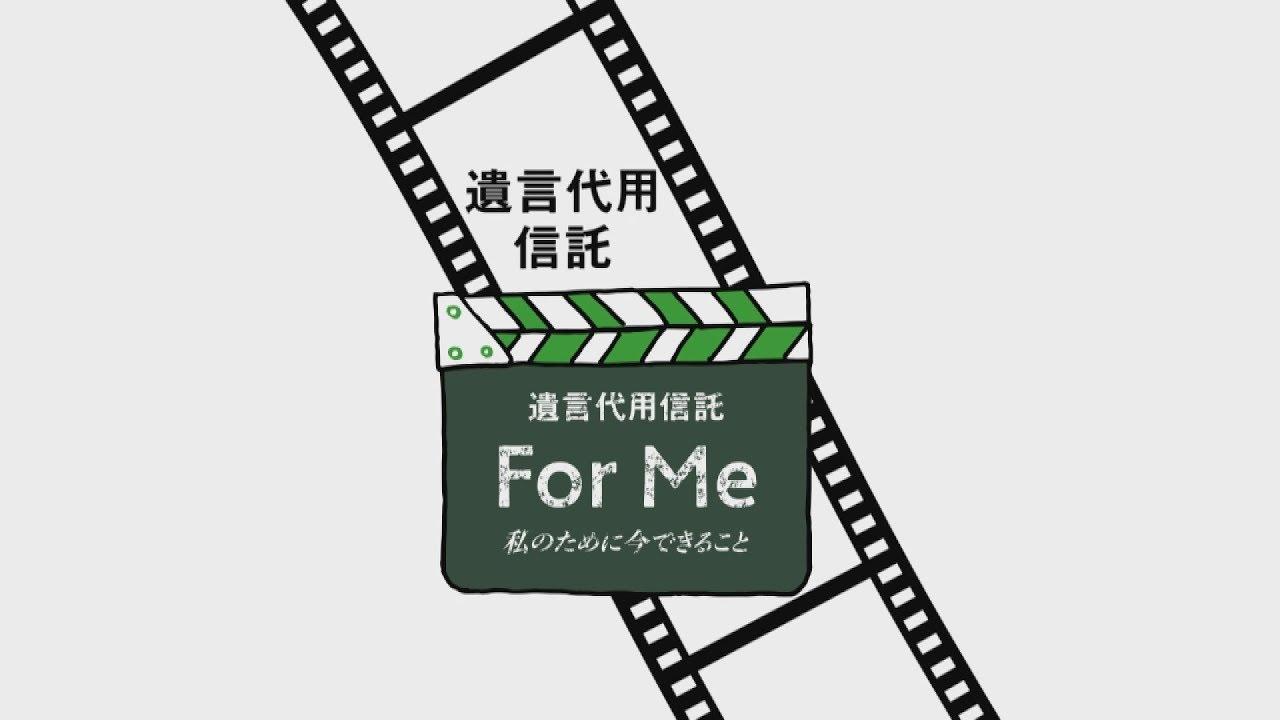 信託ならOKBにお任せ!「遺言代用信託 For Me」篇 - YouTube