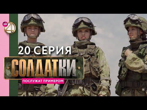 Солдатки, 1 сезон, 20 серия
