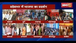 धान खरीदी को लेकर Chhattisgarh में BJP का प्रदर्शन | देखिए