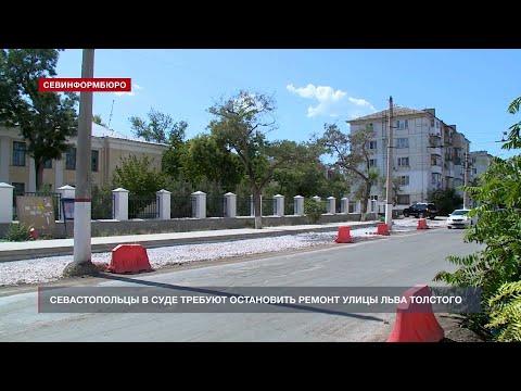 НТС Севастополь: Севастопольцы в суде требуют остановить ремонт улицы Льва Толстого