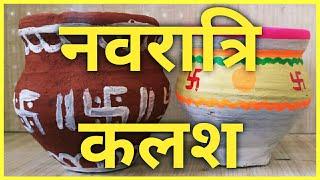 नवरात्रि में कलश या घट कैसे सजाएं !! Navaratri Kalash Decoration !! Navratri Ghat Decoration !!