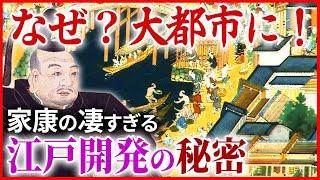 豊臣秀吉の天下統一後、徳川家康は、五カ国を領有するが、秀吉の命令で、関東へ国替えすることとなった。そこで家康が取り組んだのが、当時沼地だった江戸開発だった。