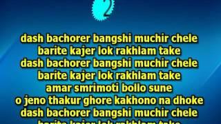 Dash Bochorer Banshi Muchir Chele karaoke 9932940094
