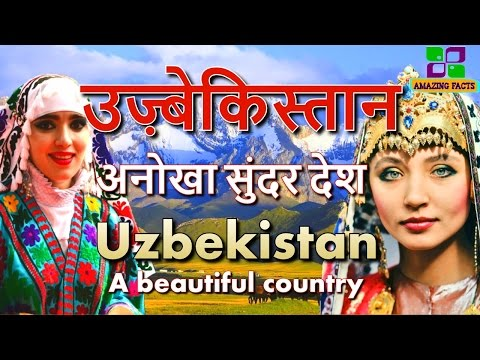 उज़्बेकिस्तान एक अनोखा सुंदर देश // Uzbekistan a awesome country