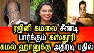 ரஜினி கமலுக்கு அறிவுரை சொல்லி அசிங்கப்பட்ட கஸ்தூரி|Tamil Political News|Live News|Today News