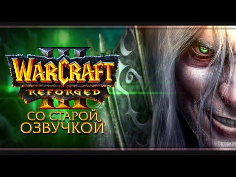 Как вернуть старую озвучку в Warcraft 3 Reforged