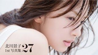 北川景子、デビュー10周年で自身初の完全オリジナル写真集『27』 8/22 B...