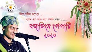 Download lagu Zubeen garg new assamese song 2020 bihu | Kino Xuria | Zubeen Garg - Latest Assamese Bihu song 2020