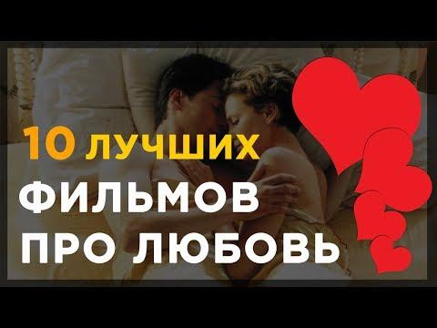 Лучшие фильмы про любовь - Видео онлайн