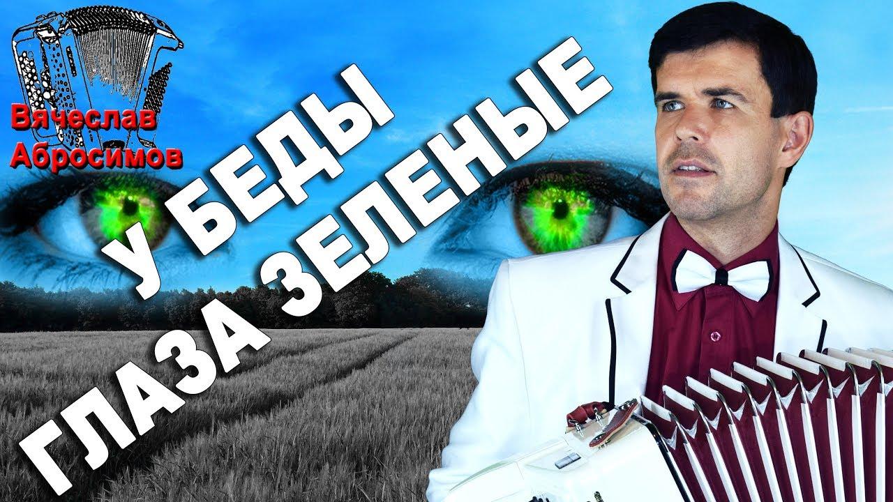 Скачать бесплатно текст песни у беды глаза зеленые tsargrad.