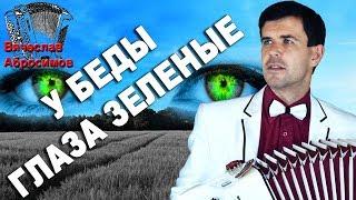 У БЕДЫ ГЛАЗА ЗЕЛЕНЫЕ под баян - поет Вячеслав Абросимов