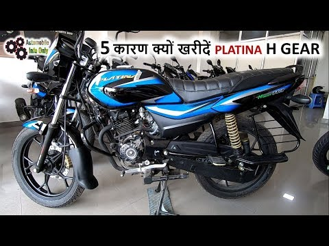 5 Reasons to Buy Bajaj Platina H Gear 110cc Best in Segment