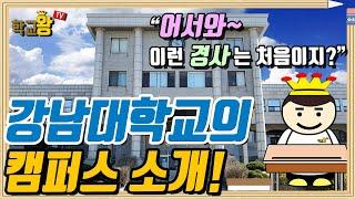 [강남대학교] 캠퍼스 …