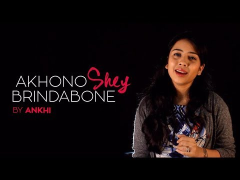 Ekhono Shey Brindabone | Ankhi Nath | Saptak Das | Goutam Das Baul | Bengali Folk Song