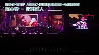 2019   陈小春《STOP ANGRY》巡回演唱会2019 马来西亚站