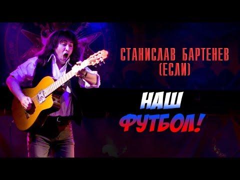 Станислав Бартенев ЕСЛИ - Наш футбол