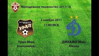 Урал-М (Екатеринбург) - Динамо-М (Москва). Прямая трансляция