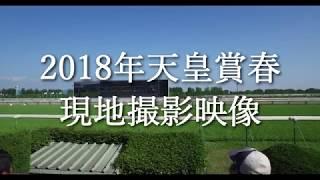 4K 第157回天皇賞春2018年・レインボーライン 競馬現地撮影映像