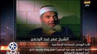شاهد.. نبيل نعيم: عمر عبد الرحمن عارض الإخوان وأيد ثورتي يناير ويونيو