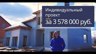 Отзыв владельца дома из панелей БЭНПАН по индивидуальному проекту(, 2017-05-09T09:13:54.000Z)