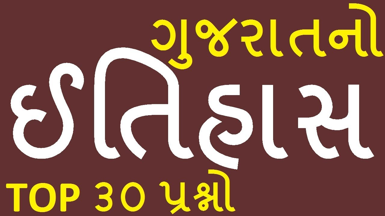 Gujarat no Itihas MCQ, History in Gujarati Language, Sanskruti, Kala,  Dharma, Sahitya Free Download
