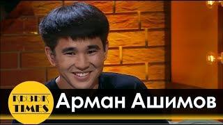 Арман Ашимов MMA чемпион М-1 Global