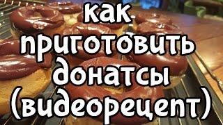 Донатсы (пончики), как приготовить, видеорецепт