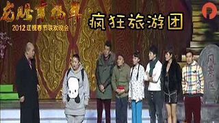《2012年辽视春晚》: 小品《疯狂旅游团》张小伟 程野 毛毛 王金龙等