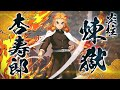 إستعراض مهارات شخصية Kyojuro Rengoku القتالية بلعبة Demon Slayer: Kimetsu no Yaiba