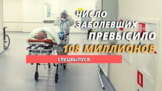 Коронавирус отступает 27 стран зарегистрировали российскую вакцину Спутник V Спецвыпуск