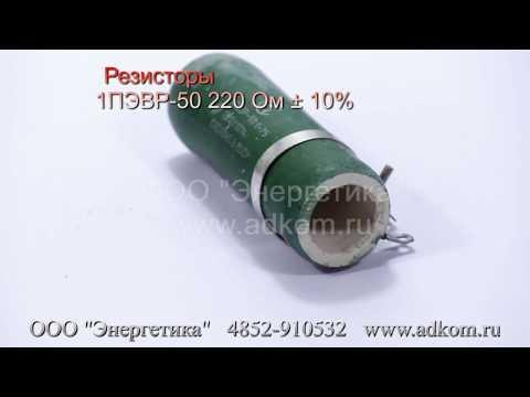 Резистор 1ПЭВР-50-220 Ом ±10% - видео