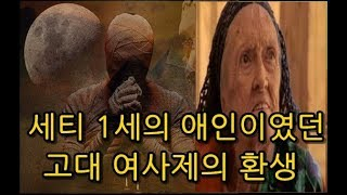 고대 이집트 여사제의 환생 l 오키노TV