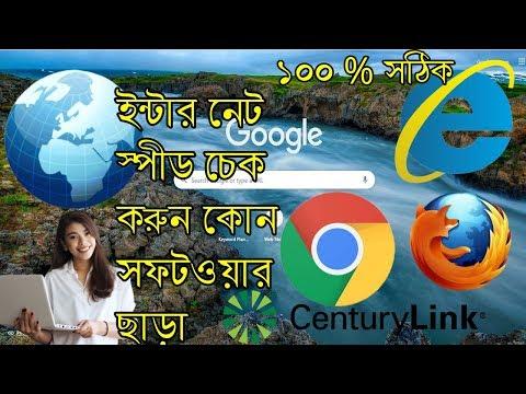 Internet Speed Test laptop & desktop computer without software bangla tutorial thumbnail