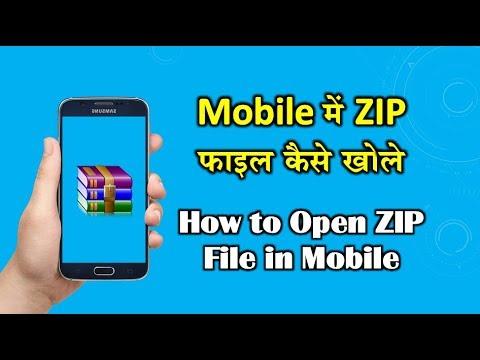 ZIP File Ko Open Kaise Kare ? Zip File Ko Unzip Kaise Kare ? Hindi Video