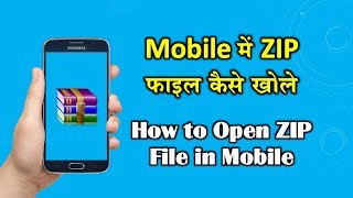 how to open zip file in android android mobile me zip file ko unzip kaise kare