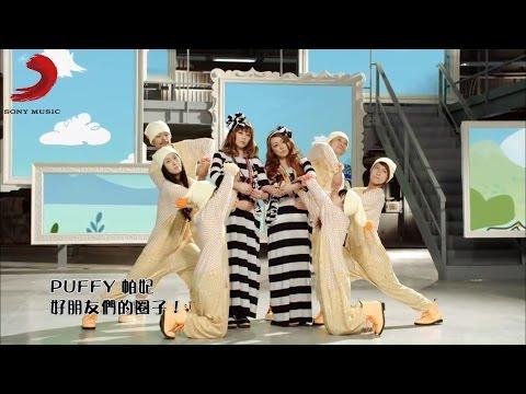 出道20周年【PUFFY 帕妃】WAO WAO WAO「好朋友們的圈子!」(中文字幕完整版)