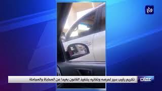 تكريم رقيب سير في الأردن لحرصه وتفانِيه بتنفيذِ القانونِ - (24-9-2018)