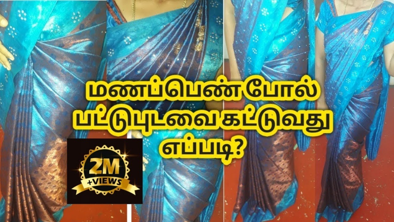 Download இனி நீங்களும் மணப்பெண் போல் பட்டுபுடவை கட்டலாம்...../how to wear pattu saree perfectly in Tamil