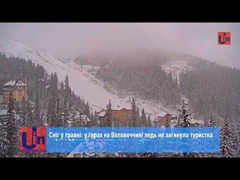 Сніг у травні: у горах на Воловеччині ледь не загинула туристка
