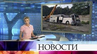 Выпуск новостей в 09:00 от 08.08.2019